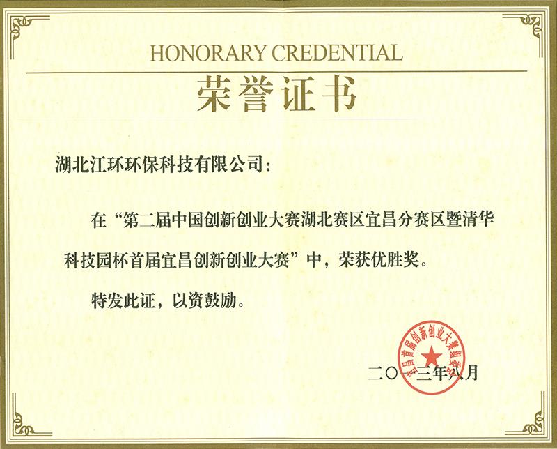 科技创新大赛荣誉证书