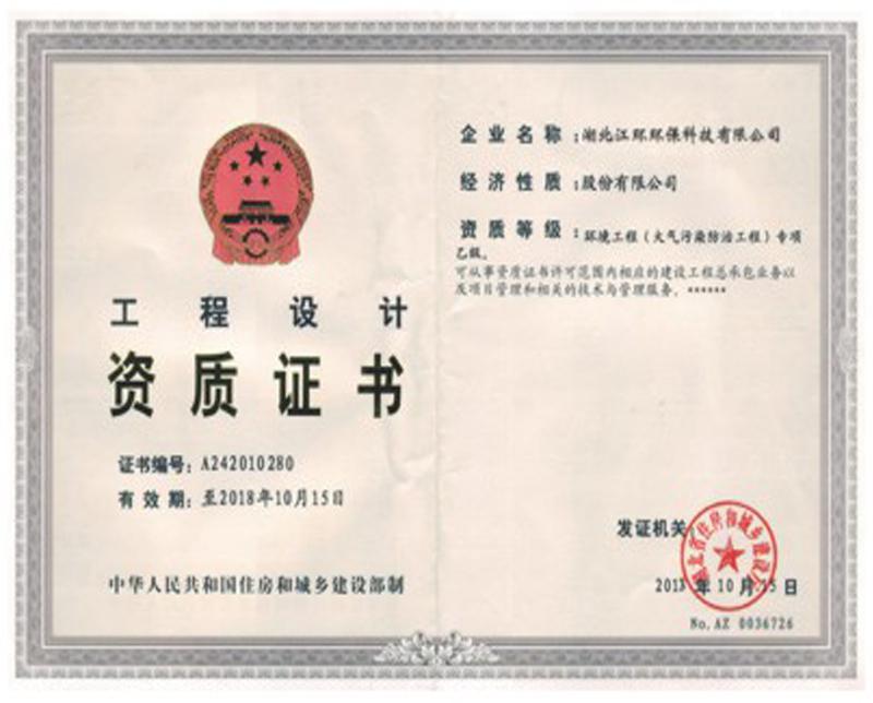 环建工程(大气污染防治工程)专项乙级证书