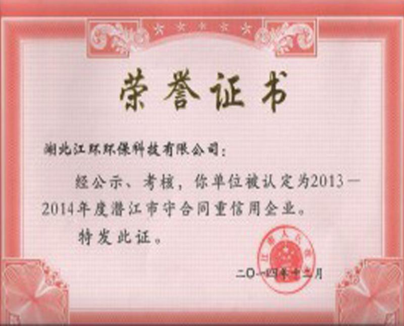 2013-2014年度潜江市守合同重信用企业
